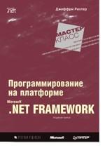 Программирование на платформе MS .NET Framework. 3-е издание