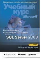 Проектированиме и реализация баз данных Microsoft SQL Server 2000