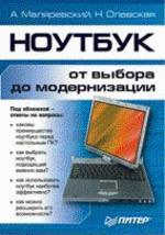 Ноутбук: от выбора до модернизации