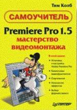 Premiere Pro 1.5. Мастерство видеомонтажа. Самоучитель