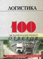 Логистика. 100 экзаменационных ответов