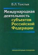Международная деятельность субъектов Российской Федерации