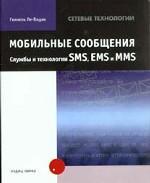 Мобильные сообщения: службы и технологии SMS, EMS и MMS