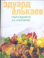 Образцовая кулинария