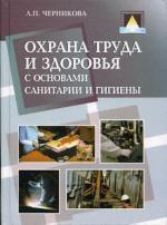 Охрана труда и здоровья с основами санитарии и гигиены в сфере торговли и коммерции