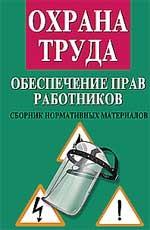 Охрана труда. Обеспечение прав работников. Сборник действующих нормативных материалов