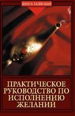 Практическое руководство по исполнению желаний. 2-е издание