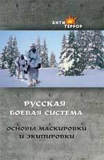 Русская боевая система: основы маскировки и экипировки