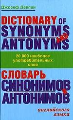 Словарь синонимов и антонимов английского языка