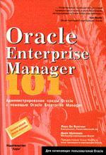 101 Oracle Enterprise Manager