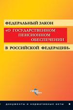"""Федеральный закон """"О государственном пенсионном обеспечении в РФ"""""""