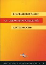 """ФЗ """"Об оперативно-розыскной деятельности"""" (05 г.)"""