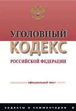 Уголовный кодекс РФ. По состоянию на 01.10.04