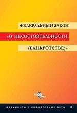 """Федеральный закон """"О несостоятельности (банкротстве)"""". По состоянию на 01.10.04"""