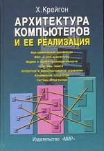 Архитектура компьютеров и ее реализация