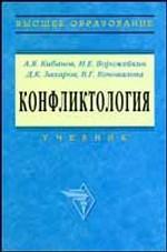 Конфликтология: учебник