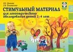 Логопедическое обследование детей 2-4: Стимульный материал, набор карточек