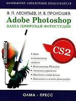 Adobe Photoshop. Ваша цифровая фотостудия
