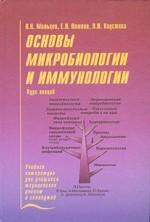 Основы микробиологии и иммунологии