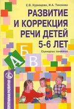 Развитие и коррекция речи детей 5-6 лет. Сценарии занятий
