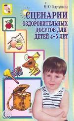 Сценарии оздоровительных досугов для детей 4-5 лет
