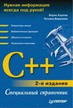 C++. Специальный справочник. 2-е издание