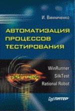 Автоматизация процессов тестирования