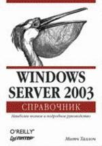 Windows Server 2003. Справочник