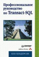 Профессиональное руководство по Transact-SQL. Для профессионалов