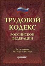 Трудовой кодекс РФ: на 01.03.05 г