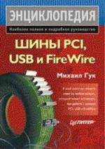 Шины PCI, USB и FireWire. Энциклопедия