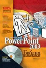 PowerPoint 2003. Библия пользователя