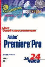 Освой самостоятельно Adobe Premiere Pro за 24 часа