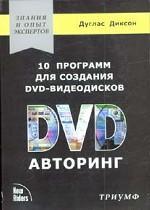 10 программ для создания DVD-видеодисков. DVD-авторинг