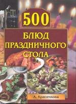 500 блюд праздничного стола