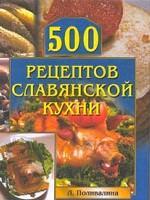 500 рецептов славянской кухни