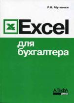 Excel для бухгалтера