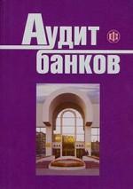 Аудит банков