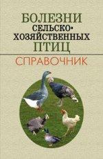 Болезни сельскохозяйственных птиц: Справочник