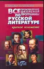 Все произведения школьной программы по русской литературе