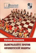 Выигрывайте против французской защиты (1.e4 e6 2.d4 d5 3.e5). Учебное издание