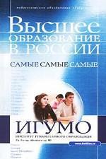 Высшее образование в России, 2005-2006