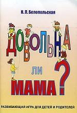 Довольна ли мама?