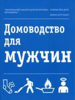 Домоводство для мужчин