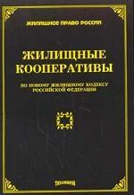 Жилищные кооперативы по новому жилищному кодексу Российской Федерации