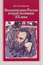 Иконописание России второй половины XX века