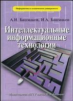 Интеллектуальные информационные технологии