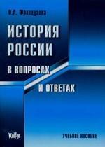 История России в вопросах и ответах
