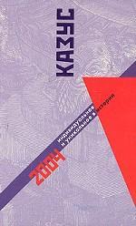 Казус. Индивидуальное и уникальное в истории. Альманах. №6, 2004