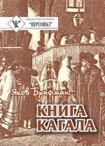 Книга Кагала: Всемирный еврейский вопрос